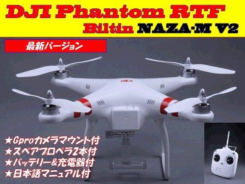 超大人気ラジコンクアッド/ヘリコプター★DJI Phantom(ファントム)  RTF 最新バージョンwith Built-in NAZA-M V2★スペアローター・日本語マニュアル付★