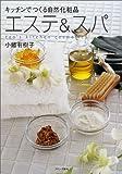 キッチンでつくる自然化粧品 エステ&スパ—tao's kitchen cosmetics