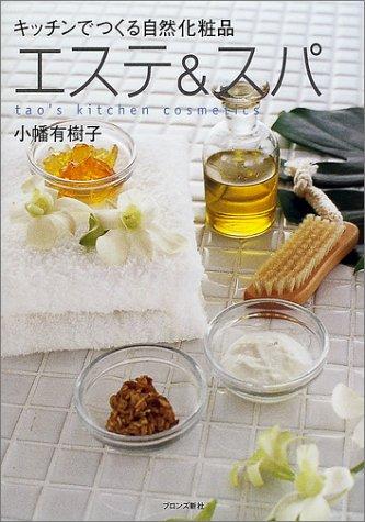 キッチンでつくる自然化粧品 エステスパ―tao's kitchen cosmetics