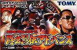 新日本プロレスリング 闘魂列伝アドバンス