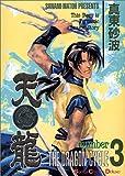 天龍 3 (ボニータコミックスデラックス)