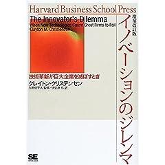 イノベーションのジレンマ―技術革新が巨大企業を滅ぼすとき (Harvard business school press)