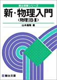 新・物理入門〈物理IB・II〉 (駿台受験シリーズ)