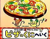 くいしんぼうのマロンとメロン ピザのくにへいく