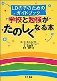 学校と勉強がたのしくなる本―LDの子のためのガイドブック