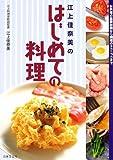 江上佳奈美のはじめての料理―お料理の基礎知識から調理のテクニックまで