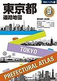 県別マップル 東京都 道路地図 (ドライブ 地図 | マップル)