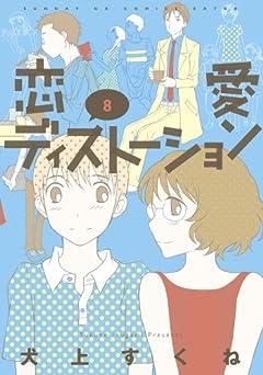 恋愛ディストーションの最新刊