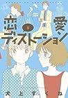 恋愛ディストーション 第8巻 2013年09月19日発売