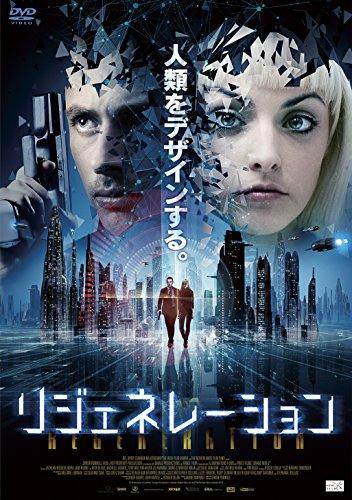 リジェネレーション [DVD]