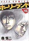 ホーリーランド 第15巻 2007年06月29日発売