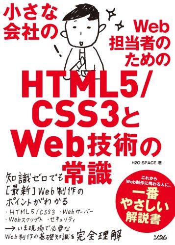小さな会社のWeb担当者のための HTML5/CSS3とWeb技術の常識 -