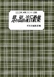 Amazon.co.jp三味線 文化譜 想い出 の 流行歌 集 第10集 (送料など込)