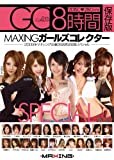 MAXINGガールズコレクター2009 2009年マキシング女優28名完全収録スペシャル [DVD]