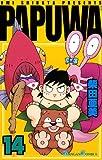 PAPUWA: 14 (デジタル版ガンガンコミックス)