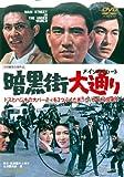 暗黒街大通り[DVD]