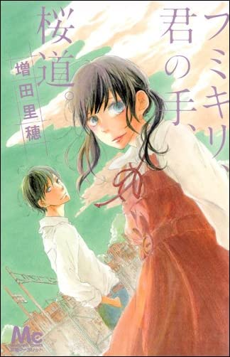 フミキリ、君の手、桜道。  マーガレットコミックス)