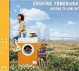 青空とキミへ(DVD付)
