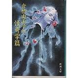 倉橋由美子の怪奇掌篇 (新潮文庫)