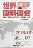 世界国勢図会〈2015/16〉