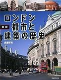 図説 ロンドン 都市と建築の歴史 (ふくろうの本)
