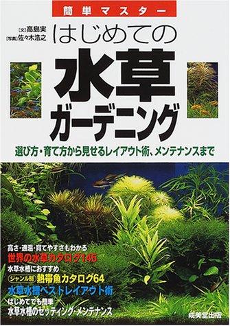 はじめての水草ガーデニング―選び方・育て方から見せるレイアウト術、メンテナンスまで