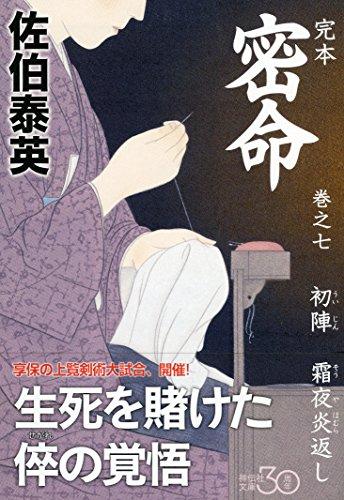 完本 密命 巻之七 初陣 霜夜炎返し (祥伝社文庫)