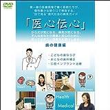 『医心伝心』歯の健康編【医療福祉チャンネル】(1WeekDVD)