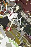 リライト (ハヤカワ文庫JA)