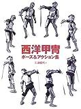 西洋甲冑ポーズ&アクション集 European Armour in Various Scene