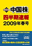 中国株四半期速報2009年春号