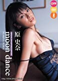 原史奈 moon dance [DVD]