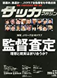 サッカーマガジン 2013年 5/21号 [雑誌]