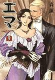 エマ 9巻 (ビームコミックス(ハルタ))