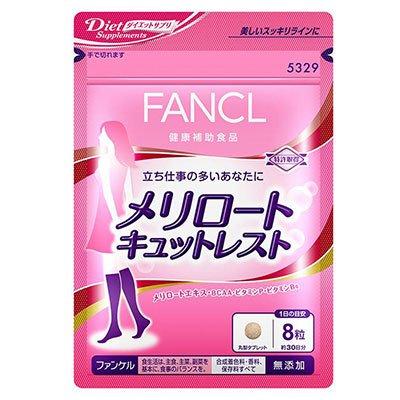 FANCL ファンケル メリロート キュットレスト約30日分 240粒