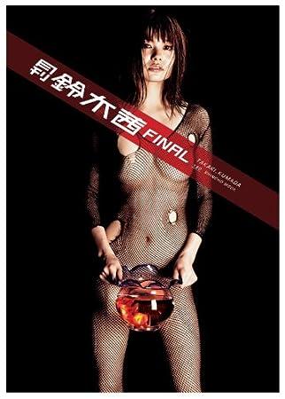 月刊鈴木茜FINAL