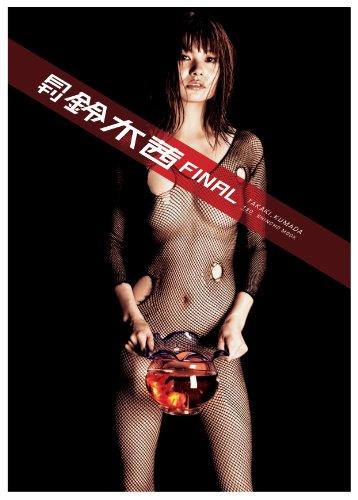 月刊 鈴木 茜 FINAL