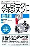 通勤大学文庫 図解PMコース1 プロジェクトマネジメント 理論編 (通勤大学文庫—図解PMコース)