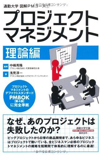 通勤大学文庫 図解PMコース1 プロジェクトマネジメント 理論編