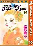 クローバー【期間限定無料】 10 (マーガレットコミックスDIGITAL)
