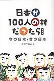 日本が100人の村だったら―今の日本/昔の日本