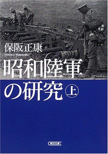 昭和陸軍の研究  上