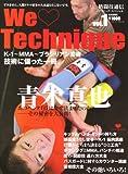 We Love Technique vol.1―格闘技通信テクニック・スペシャル (1) (B・B MOOK 576 スポーツシリーズ NO. 449)