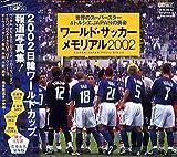2002 ワールド・サッカーメモリアル 世界のスーパースター&トルシエJAPANの勇姿