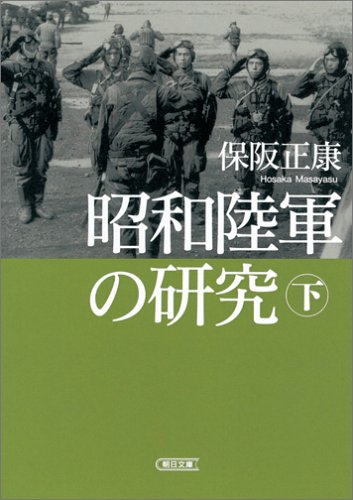 昭和陸軍の研究  下