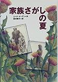 家族さがしの夏 (ベスト・セレクション)