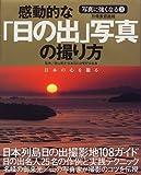 感動的な「日の出」写真の撮り方—日本の心を撮る (別冊家庭画報—写真に強くなる)