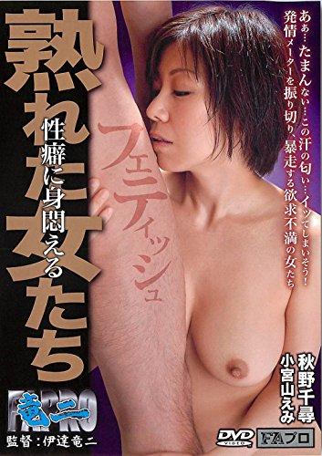 フェティッシュ 性癖に身悶える熟れた女たち FAプロ [DVD]