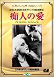 『痴人の愛』は凄かった!丑四五郎お気に入りのCSはシネフィル・イマジカと日本映画専門チャンネル。