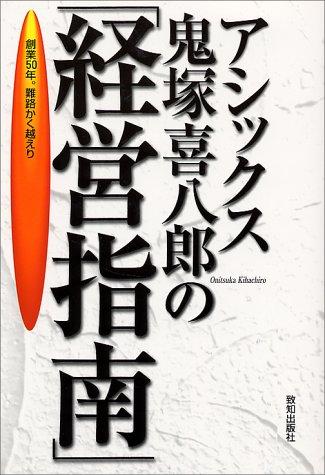 アシックス鬼塚喜八郎の「経営指南」